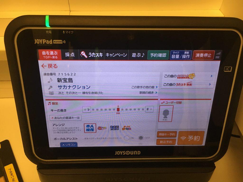 Karaoke controller