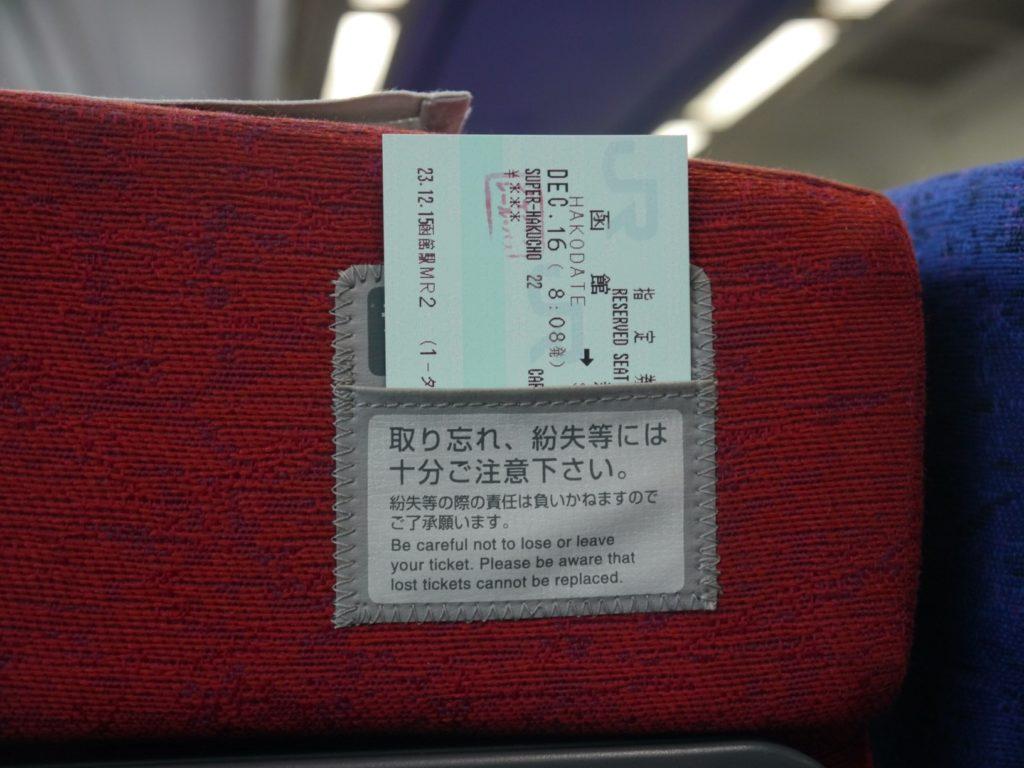 Super Hakucho Express Ticket