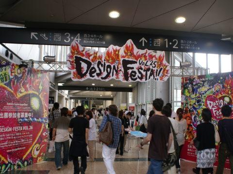 Design Festa 25 entrance