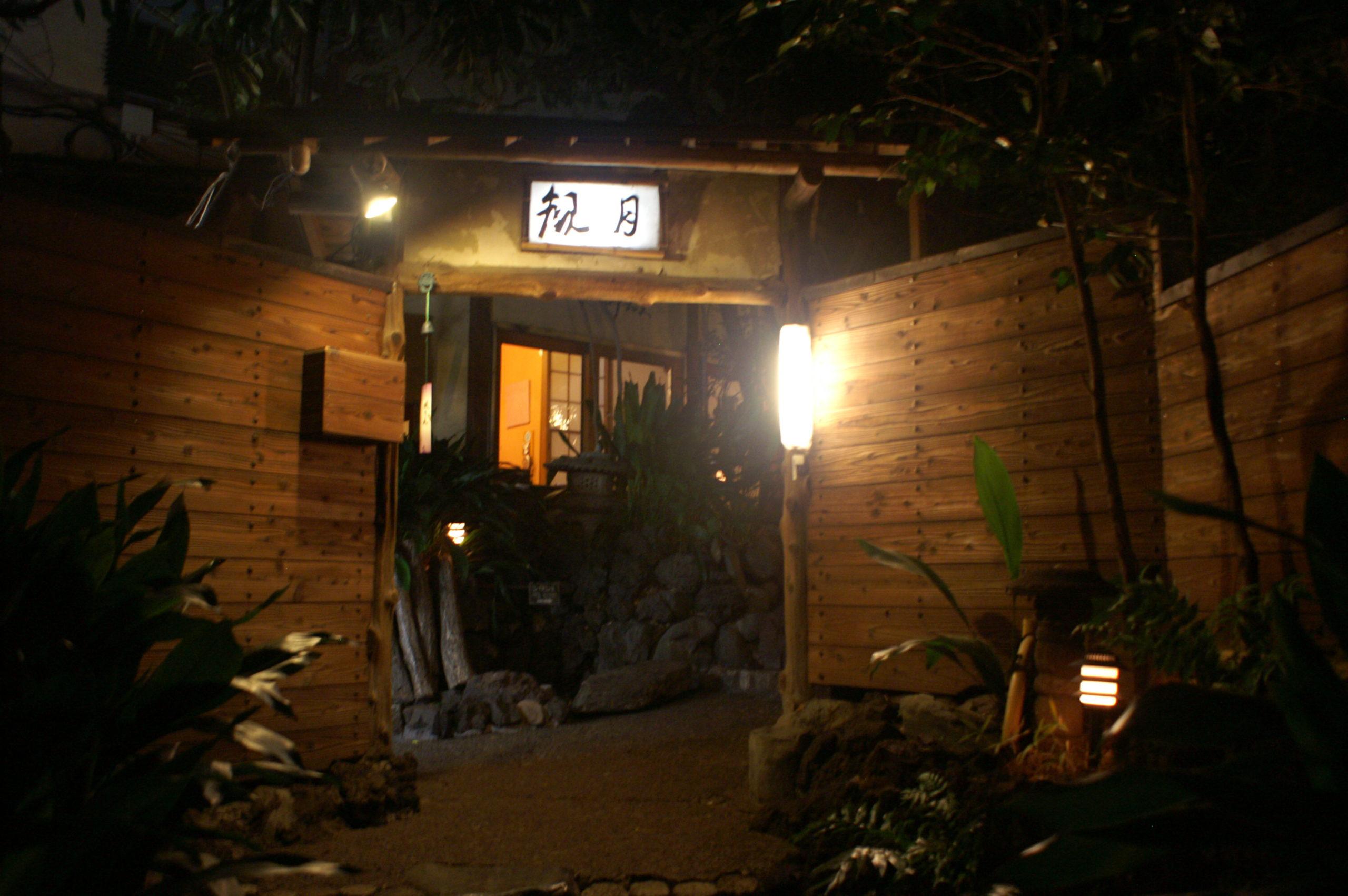 Ryokan entrance