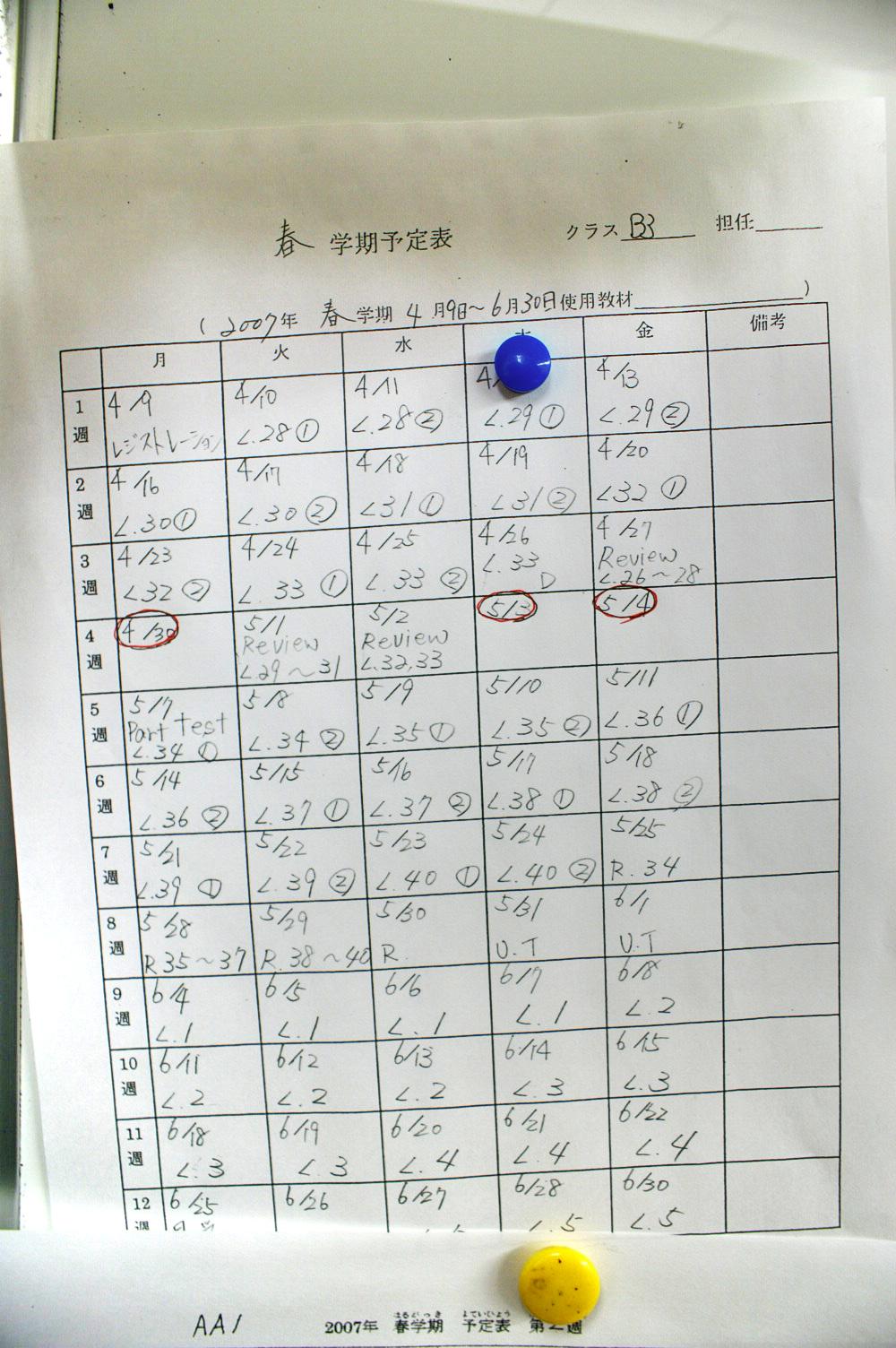 Schedule Naganuma