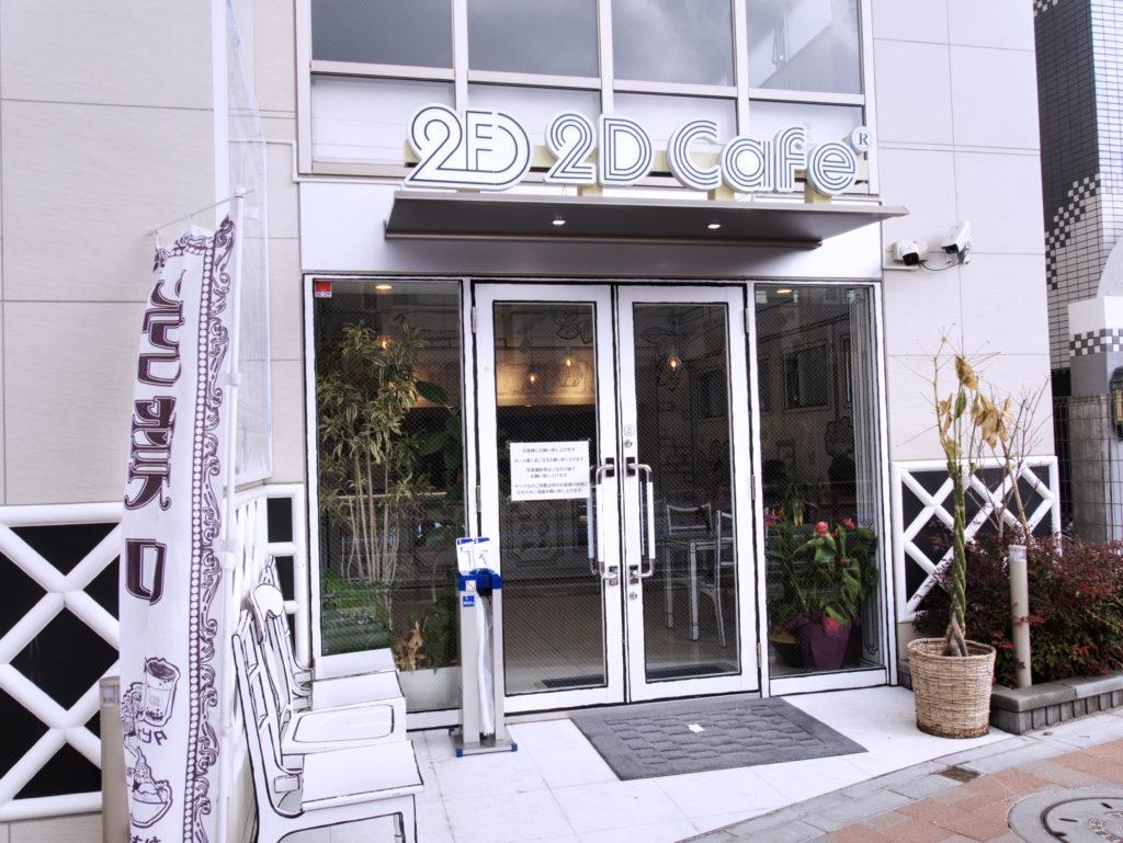 2D Cafe Tokyo entrance